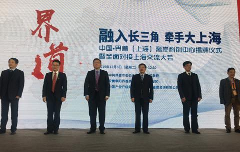 """""""小上海""""融入""""大上海"""" 界首在滬設立離岸科創中心"""