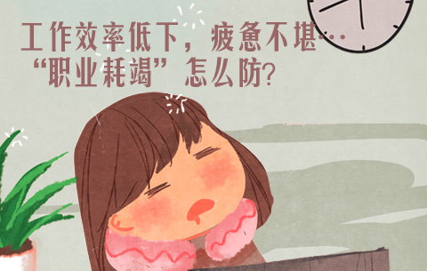 """工作效率低下,疲憊不堪……""""職(zhi)業耗竭(jie)""""怎麼防?"""