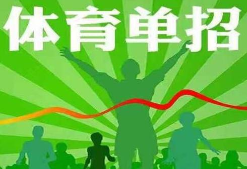 體(ti)育單招(zhao)文(wen)化考試將于2020年02月20日開考
