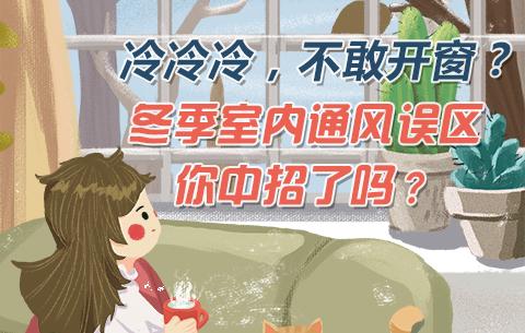 冷冷冷,不敢開窗?冬季室(shi)內通(tong)風誤區(qu),你中招(zhao)了嗎?