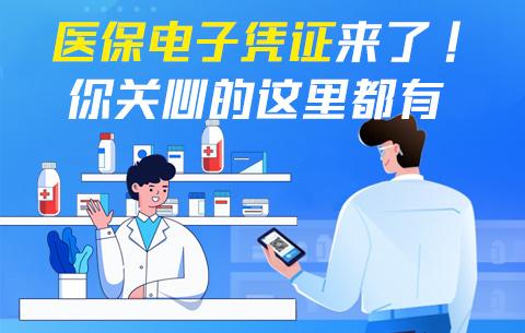 醫保電子憑證(zheng)來了!你關心的這里(li)都(du)有(you)