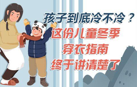 孩子到底冷不冷?這份兒童冬季穿衣(yi)指(zhi)南xian)沼yu)講清楚了