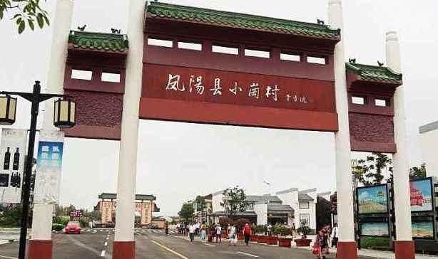 小崗村成為安徽首個全國法治宣傳教育基地