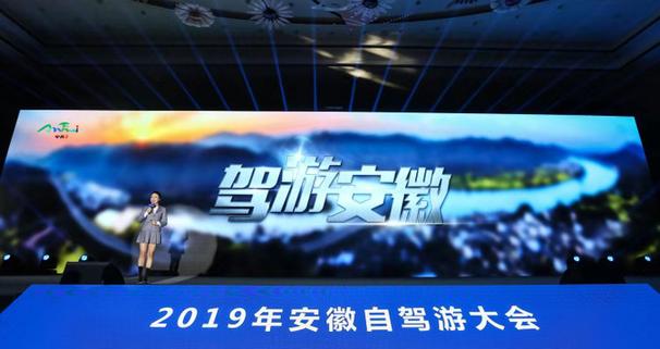 安徽(hui)舉辦2019年(nian)自駕游大會(hui)
