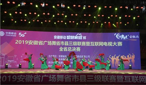 2019年安徽省廣場(chang)舞(wu)大(da)賽全(quan)省總決賽落(luo)幕