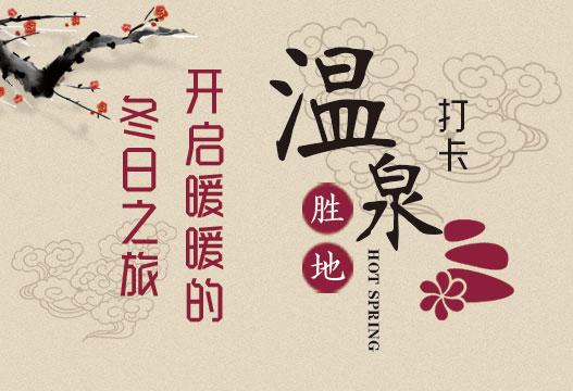 打卡(ka)溫泉(quan)勝(sheng)地 開啟暖暖的mu) ri)之旅