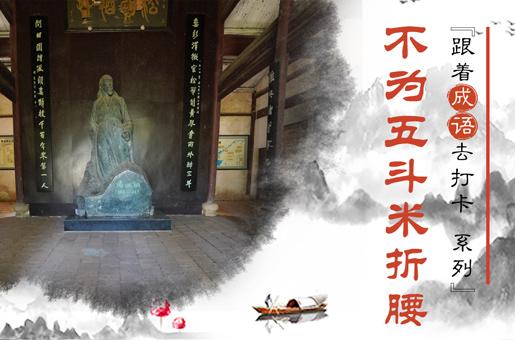 跟著成語去(qu)打卡︰不為五斗米(mi)折(zhe)腰