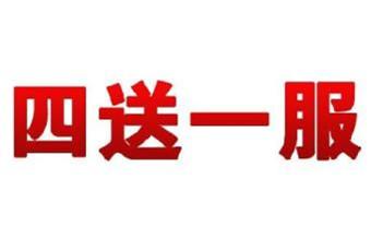 """安徽省""""四送一服""""工作組全部入駐"""