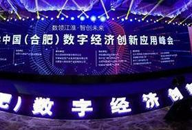 2019中國(合(he)肥)數字經濟創新(xin)應(ying)用峰會即將開啟(qi)