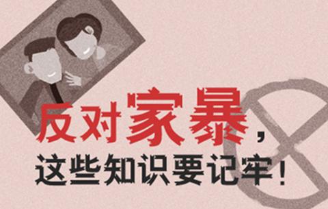 反對家暴,這些知識要記(ji)牢!
