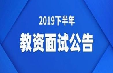 安徽2019年下半年中小學教(jiao)資考試面試12月10日開(kai)始網(wang)上報名