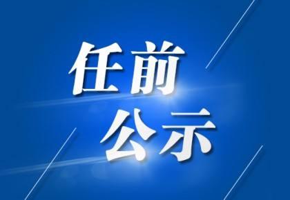 淮北發布16名處級幹部任前公示