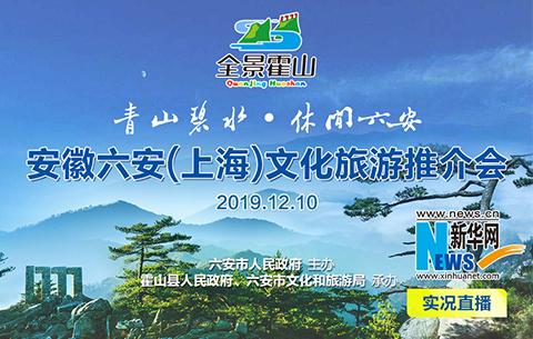 直播:安徽六安(上海)文化旅遊推介會