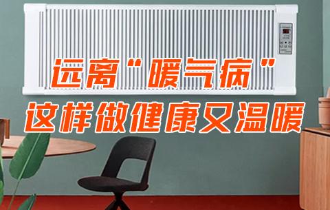 """遠(yuan)離""""暖(nuan)氣病"""",這樣做健康(kang)又溫暖(nuan)"""
