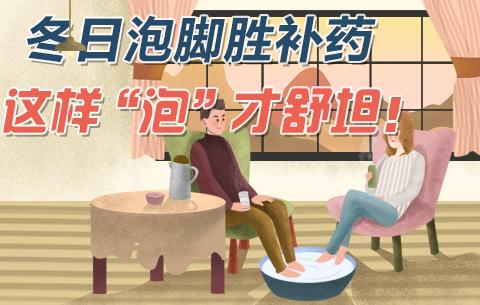 """冬日泡腳勝補藥,這樣""""泡""""才(cai)舒坦!"""