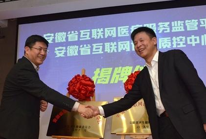 安徽省首批5家互聯網醫院上線(xian)