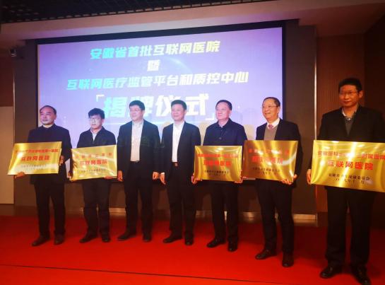 安徽省首批互聯網醫院正式授牌
