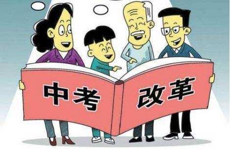 明年秋季(ji)初一新生(sheng)中招(zhao)錄(lu)取改革