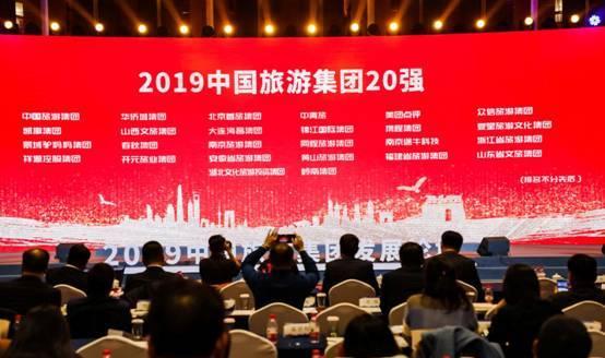 祥(xiang)源蟬聯中國旅游集團20強