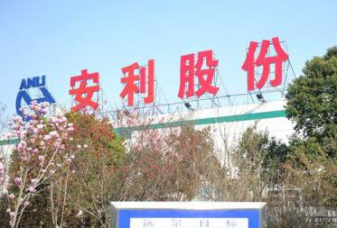 """安利股份榮獲""""中國環境標志優秀企業獎"""""""