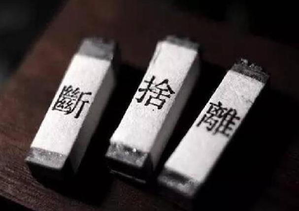 """給生活做減(jian)法,""""斷舍離(li)""""讓你(ni)重獲輕(qing)松和快(kuai)樂"""