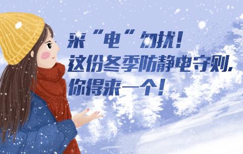 """來""""電""""勿擾!這份冬季防靜(jing)電守則,你得來一個!"""