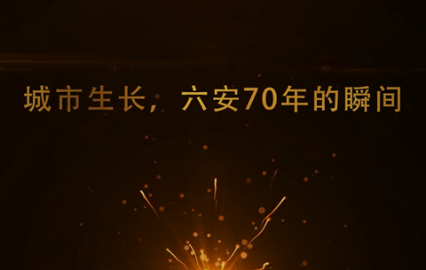 城市生長(chang) 六安70年的瞬(shun)間(jian)