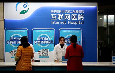 微視頻:安徽首批互聯網醫院挂牌