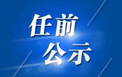 馬鞍山幹部任前公示 夏迎鋒擬任含山縣委書記(簡歷)