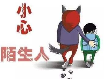 @所有(you)家長,年關將(jiang)至,這份兒童防拐指(zhi)南請速看!