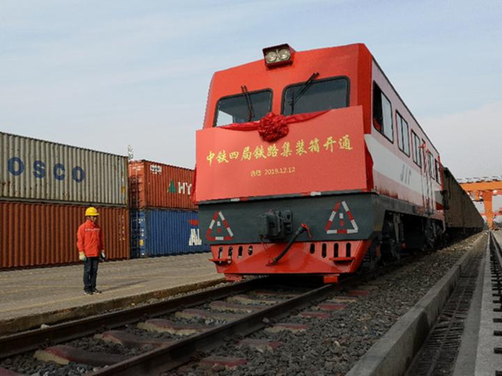 中鐵四局合肥智慧物流園開通鐵路集裝箱業務