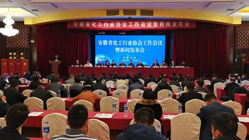 安徽省化工行業協會工作會議在合肥召開