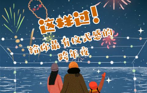 這(zhe)樣過!給(gei)你最有儀式感的跨(kua)年夜