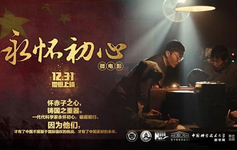 微電影《永懷初心》在中國科大首映