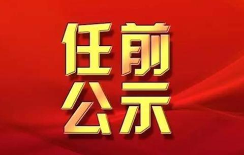 六安發布一批縣級幹部任前公示(名單)