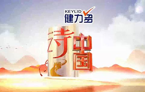 《詩·中國》第七期:巾幗芳華(上)