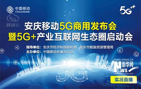 直播:安慶移動5G商用發布會暨5G+産業互聯網生態圈啟動會