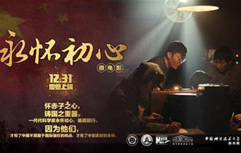 微電(dian)影︰永懷(huai)初心(xin)