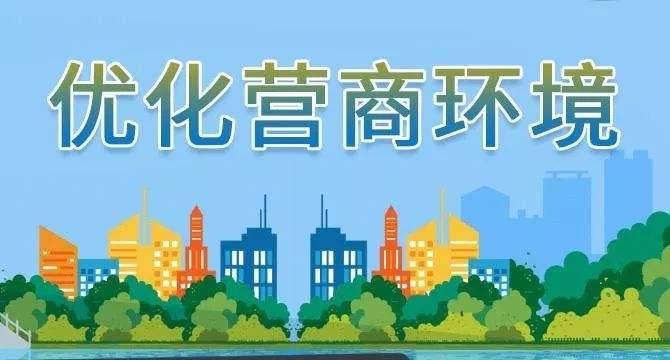 【經濟快(kuai)評】好的營商環境(jing)就是(shi)生產(chan)力競爭力
