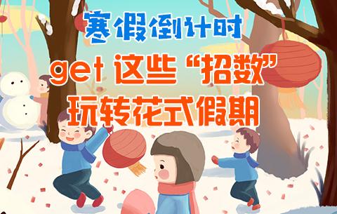 """寒(han)假(jia)倒計時,get這(zhe)些""""招(zhao)數""""玩轉花式假(jia)期"""