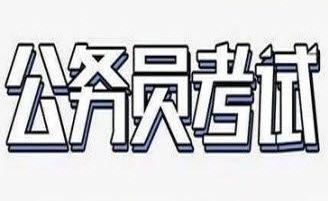 2020年國考筆試成績7日起可查 計劃(hua)招(zhao)錄(lu)2.4萬(wan)人