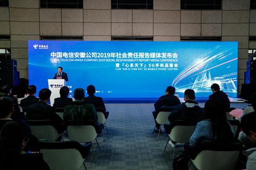 中國電信安徽公司發布2019年社會責任報告