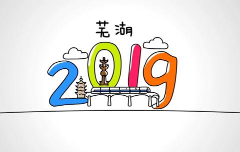[手繪動漫]2019,為江城之變點個大大的讚!