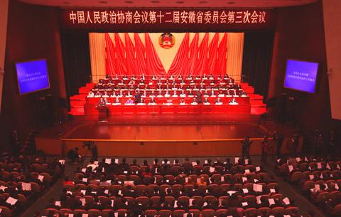 安徽省政協十二屆三次會議開幕
