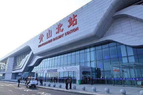 黃山北站舉行春運啟動儀式