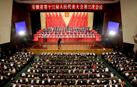安徽省第十三屆人民代表大會第三次會議開幕