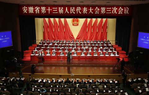 安徽省十三屆人大三次會議第二次全體會議舉行