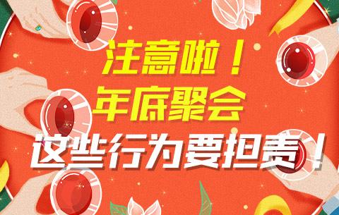 注意啦!年底聚會(hui),這些行(xing)為要擔責!