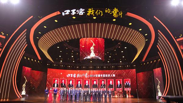 2019安徽年(nian)度經濟人物(wu)(團隊)誕(dan)生