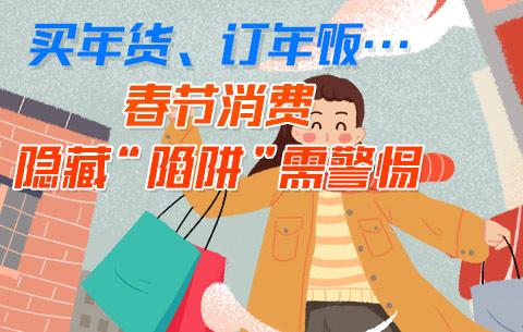 """買年貨、訂年飯……春hang)諳xiao)費隱藏""""陷阱""""需警惕"""